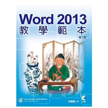 Word 2013教學範本(第二版)