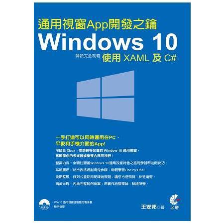 Windows 10通用視窗App開發完全制霸-使...,王安邦