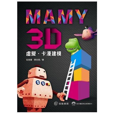 MAYA-3D虛擬.卡漫建模