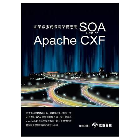 企業級服務導向架構應用SOA-Base on Apache CXF