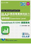 BAP商務專業應用能力國際認證Essentials Level通關寶典-增訂版(第三版)-附贈BAP學評系統含教學影