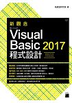 新觀念 Microsoft Visual Basic 2017 程式設計