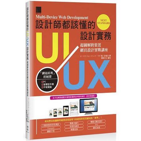 設計師都該懂的UI/UX設計實務:超圖解跨裝置網頁設計實戰講座