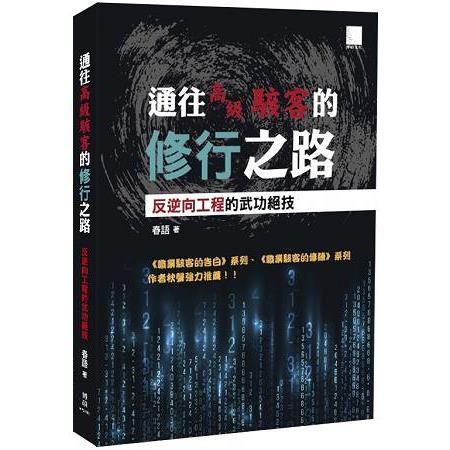 通往高級駭客的修行之路 : 反逆向工程的武功絕技