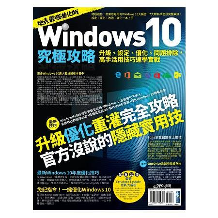 Windows 10究極攻略!升級、設定、優化、問...,PCuSER研究室