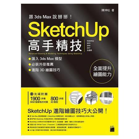 跟 3d Max 說掰掰! SketchUp 高手精技 -- 匯入 3ds Max 模型.必裝外掛推薦.進階3D繪圖技巧