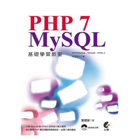 PHP7與MySQL基礎學習教室