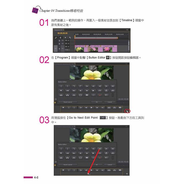 Premiere Pro CC影音剪及輯大師