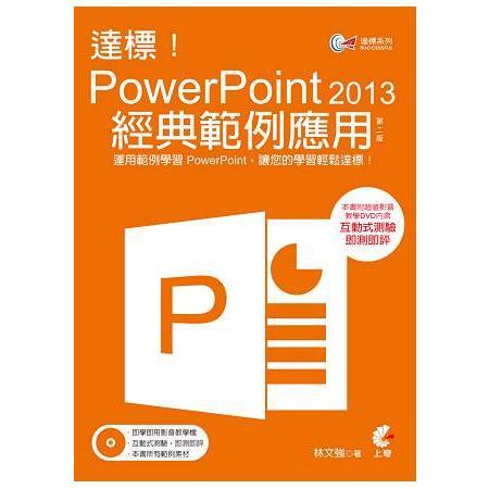 達標!PowerPoint2013經典範例應用(第二版)