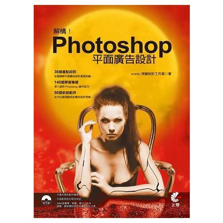 解構!Photoshop平面廣告設計