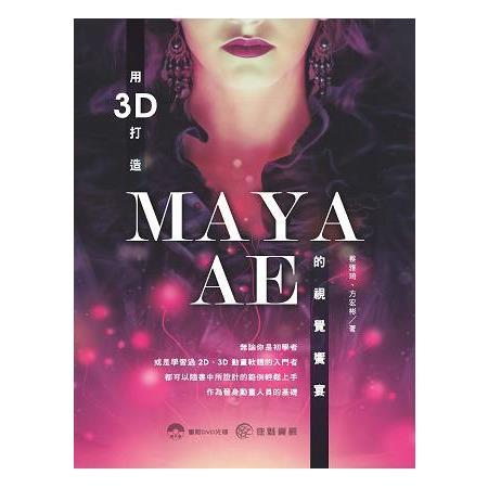 用3D打造MAYA.AE的視覺饗宴