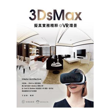 3ds Max擬真實務精粹與VR環景