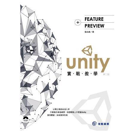 Unity實戰教學[第2版]