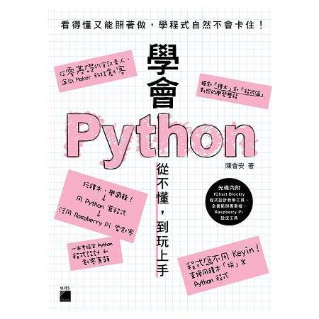 學會 Python - 從不懂,到玩上手!