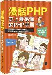 漫話PHP :史上最易懂的PHP手冊