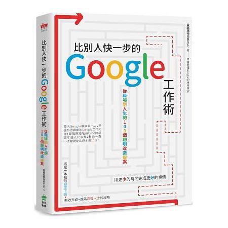 比別人快一步的 Google 工作術:從職場到人生的100個聰明改造提案