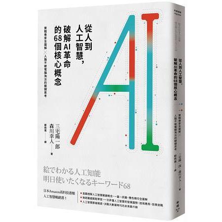 從人到人工智慧,破解AI革命的68個核心概念:實戰專家全圖解 × 人腦不被電腦淘汰的關鍵思考
