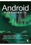 Android程式開發設計輕鬆入門