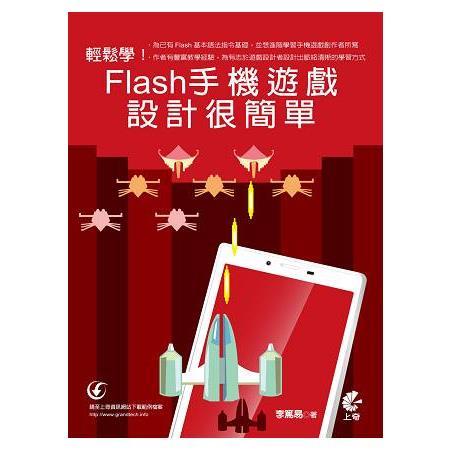 輕鬆學Flash手機遊戲設計很簡單