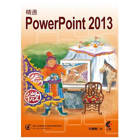 精通PowerPoint2013