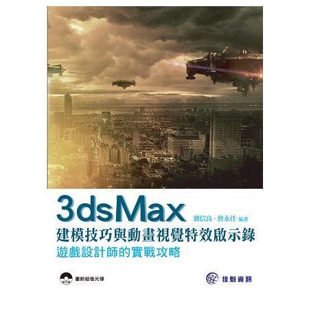 3ds Max建模技巧與動畫視覺特效啟示錄