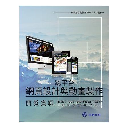 跨平台網頁設計與動畫製作開發實戰