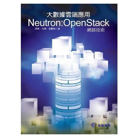 大數據雲端應用Neutron-Openstack網路技數