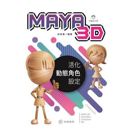 MAYA 3D活化動態腳色設定