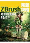 ZBrush完全攻略-雕刻極細緻3D模型