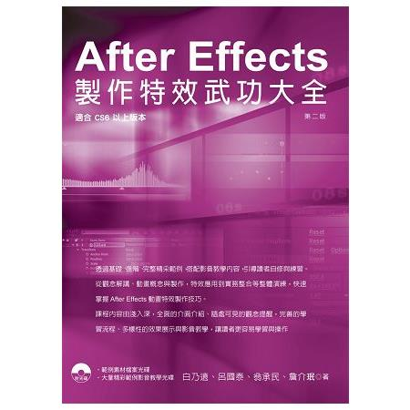 After Effects CS6 製作特效武功大全(第二版)