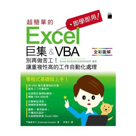 即學即用!超簡單的Excel巨集& VBA-別再做苦工!讓重複性高的工作自動化處理