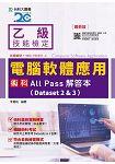 乙級電腦軟體應用術科All Pass解答本(Dataset 2&3)
