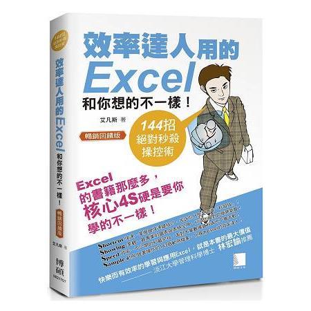 效率達人用的Excel和你想的不一樣! 144招絕對秒殺操控術 (暢銷回饋版)