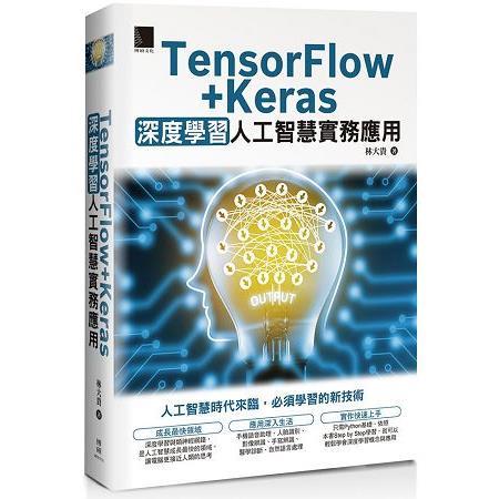 TensorFlow+Keras 深度學習人工智慧實務應用