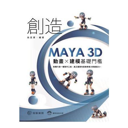 創造MAYA 3D動畫X建模基礎門檻