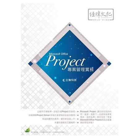 Project專案管理實務