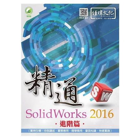 精通 SolidWorks 2016 -- 進階篇