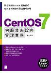 CentOS7伺服器架設與管理實務