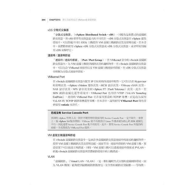 VMware vSphere 6企業級專家手冊(上)