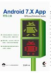 Android 7.X App開發之鑰 :使用Java及Android Studio