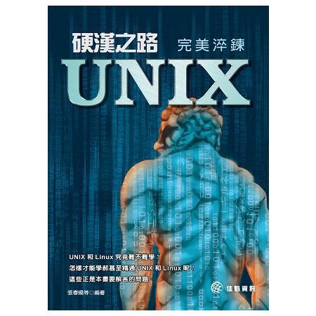 硬漢之路:UNIX完美淬鍊