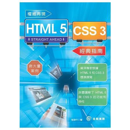 權威再現HTML5&CSS3經典指南