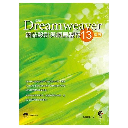 必學Dremweaver網站設計與網頁製作13堂課