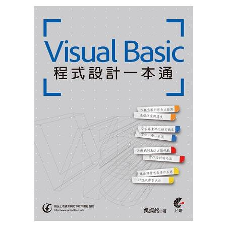 Visual Basic程式設計一本通