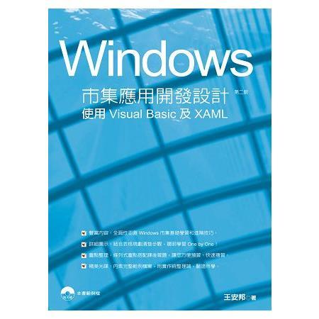 Windows市集應用開發設計實務