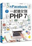 和Facebook一起進化到PHP 7