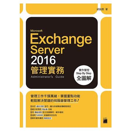Microsoft Exchange Server 2016 管理實務