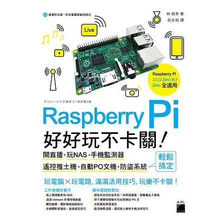 Raspberry Pi 好好玩不卡關! : 開直播.玩NAS.手機監測器.遙控推土機.自動PO文機.防盜系統 輕鬆搞定