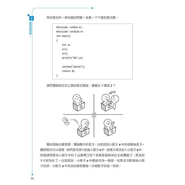 啊哈C!蹲馬桶就能看懂程式的邏輯訓練(第二版)