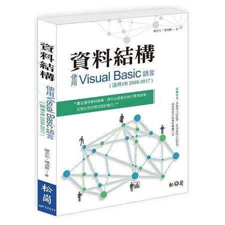 資料結構:使用 Visual Basic 語言(適用VB 2008-2017)